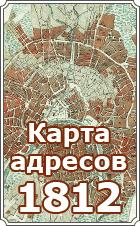 Карта адресов 1812 года