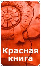 Красная Книга АрхНадзора