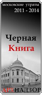 Чёрная Книга АрхНадзора