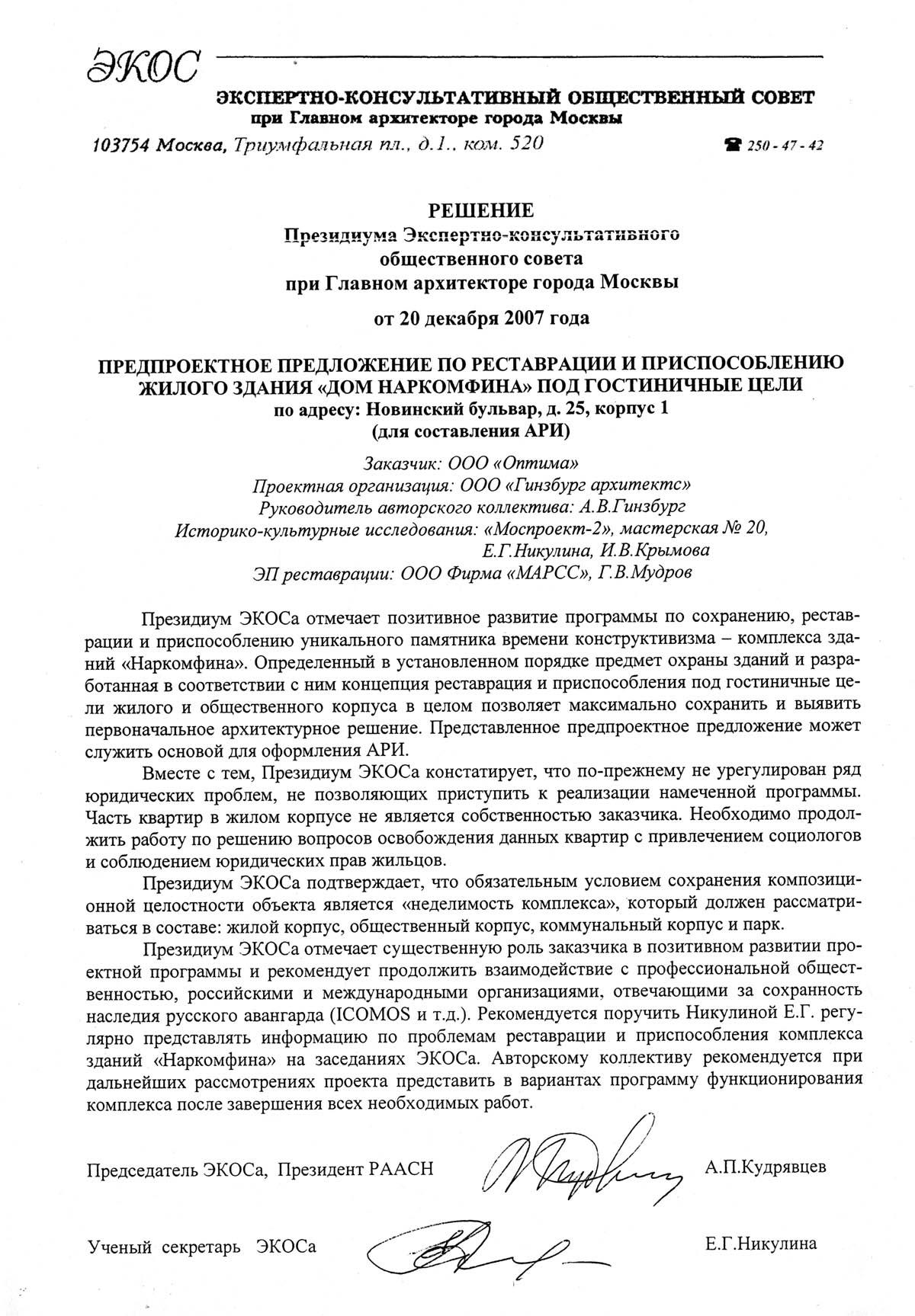 Протокол ЭКОС