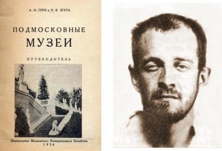 Путеводитель А.Н.Греча и В.В.Згуры по подмосковным музеям, 1926г.