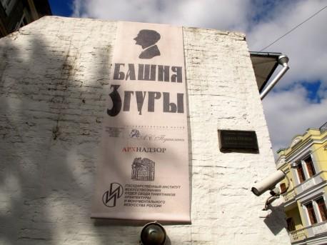 Башня Згуры, 1 сентября, 2012г.