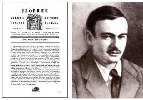 Сборник ОИРУ и фото Згуры
