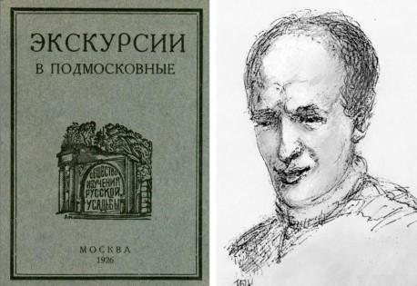 Книжка по экскурсиям А.Григорьева