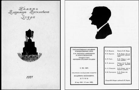 Программка заседания ОИРУ памяти Згуры, 1927г.