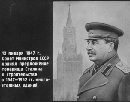 """Кадр из диафильма """"Восемь великанов"""", 1950-е гг."""