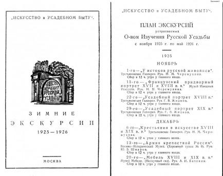 План зимних экскурсий ОИРУ за 1925-1926гг.