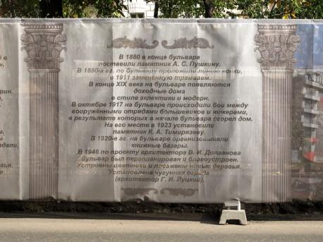 Информационный баннер на бульваре