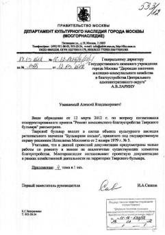 Согласование Мосгорнаследия