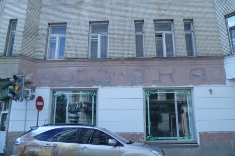 закрашенная надпись а боковом фасаде