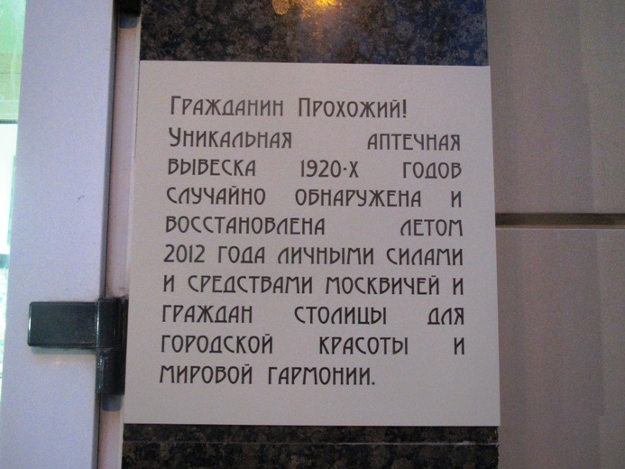 табличка при входе в аптеку