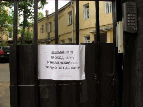 Б.Знаменский, 8