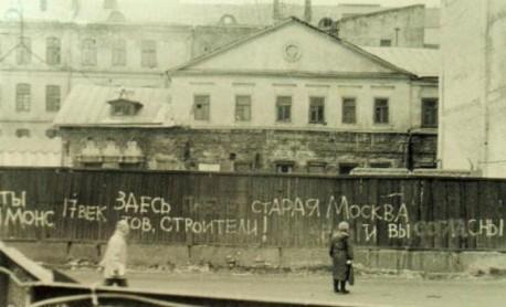 Оборона палат Анны Монс, 1980-е, фото В.Карелина