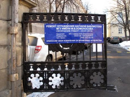 Информационный баннер на воротах