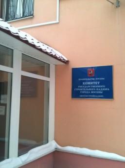 Офис Мосгосстройнадзора