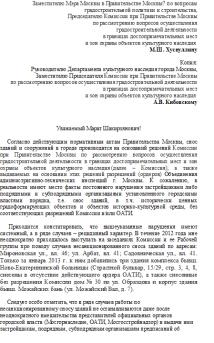 Письмо К.Михайлова, стр.1