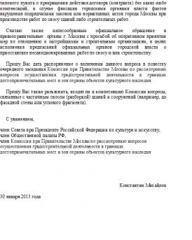 Письмо К.Михайлова, стр.3