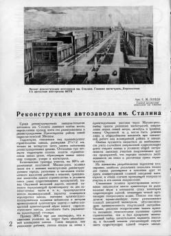 """Начало статьи """"Реконструкция автозавода им. Сталина"""""""