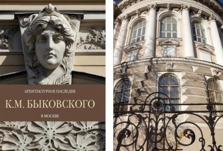 Архитектурное наследие Быковских. т. 2