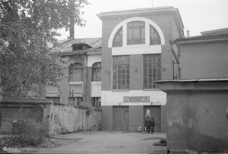 Кадашевские бани, 1972