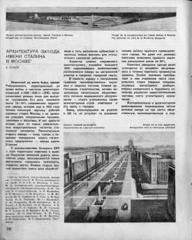 Статья Архитектура завода имени Сталина