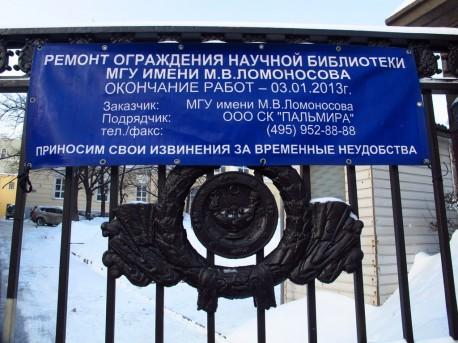 Информационный баннер на ограде Тюрина