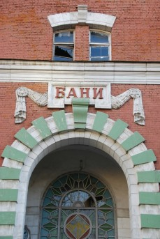 Портал главного входа Можайских бань