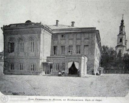 Воздвиженка, 9 (Дом Болконского) - вид со двора (1900-1917гг.)