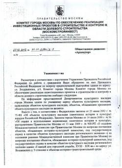 Ответ Правительства Москвы - стр.1
