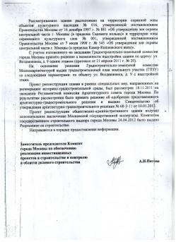 Ответ Правительства Москвы - стр.2