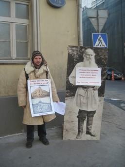 В пикете со Львом Николаевичем