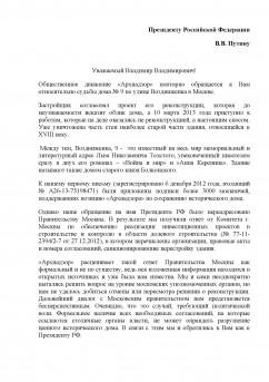 Письмо Президенту, стр. 1