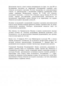 Письмо Президенту, стр. 2