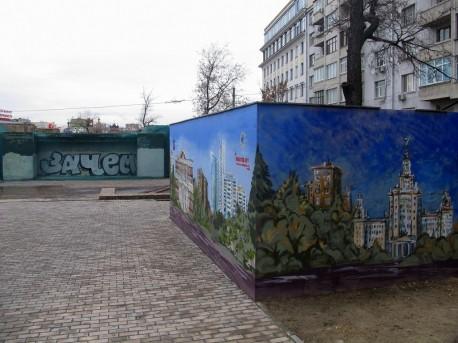 граффити 2011 г.