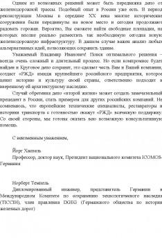 перевод письма из германии стр.2