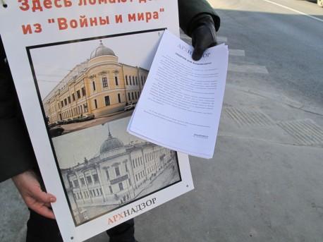 Пикет со Львом Толстым, плакат и листовка