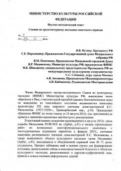 Обращение экспертов-стр1