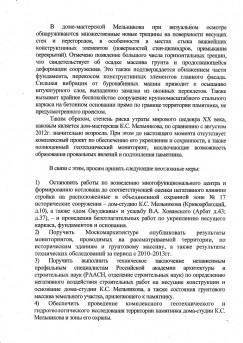 Обращение экспертов-стр2