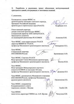 Обращение экспертов-стр3
