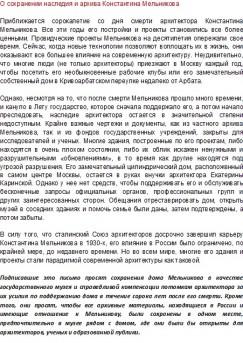Перевод-Протест экспертов-стр1