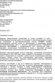 Перевод-обращение к властям-стр1