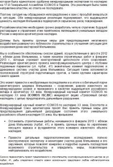 Перевод-обращение к властям-стр2
