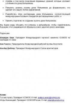 Перевод-обращение к властям-стр3