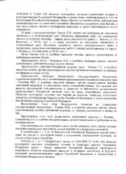 Решение суда-001