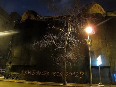 дом Быкова, зима 2011-2012 гг.