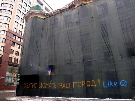 граффити на доме Быкова