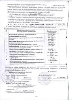 охранное обязательство по дому Быкова, страница 4