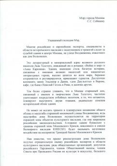 Письмо Крестева в защиту дома Болконского - 1 стр