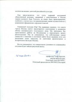 Письмо Крестева в защиту дома Болконского - 2 стр