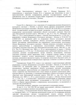 Определение о мерах - депо1